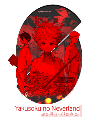 https://myanimelist.net/anime/37779/Yakusoku_no_Neverland?q=yakusoku%20no%20neverland